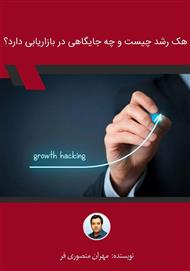 دانلود کتاب هک رشد چیست و چه جایگاهی در بازاریابی دارد؟