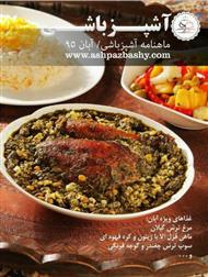 دانلود مجله آشپزباشی - شماره 5