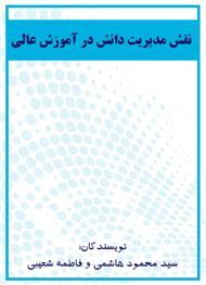 دانلود کتاب نقش مدیریت دانش در آموزش عالی