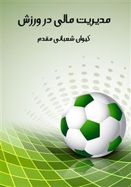 دانلود کتاب مدیریت مالی در ورزش