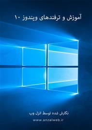 دانلود کتاب آموزش و ترفندهای ویندوز 10