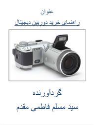 دانلود کتاب راهنمای خرید دوربین دیجیتال