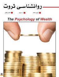 دانلود کتاب روانشناسی ثروت