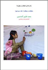 دانلود کتاب معلولیت و موفقیت - جلد سیزدهم