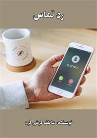 دانلود کتاب صوتی رد تماس