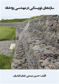 دانلود کتاب کاربرد سازههای توریسنگی در مهندسی رودخانه