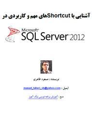 دانلود کتاب آشنایی با Shortcut های مهم و کاربردی در SQL Server 2012