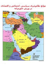 دانلود کتاب نظامناپذیری ورزش در خاورمیانه