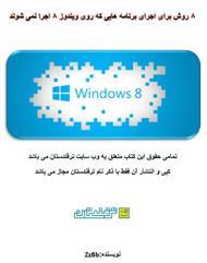 دانلود کتاب 8 روش برای اجرای برنامه های ویندوز 8
