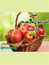 دانلود کتاب آفات و بیماری های سیب