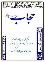 دانلود کتاب حجاب - جلد دوم
