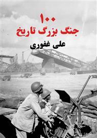 دانلود کتاب صد جنگ بزرگ تاریخ