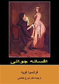 دانلود کتاب رمان افسانه جوانی