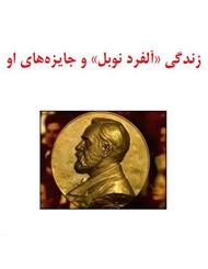 دانلود کتاب زندگینامه آلفرد نوبل