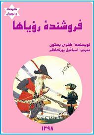 دانلود کتاب فروشنده رویاها
