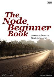 دانلود کتاب Node.js برای مبتدی ها