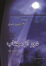 دانلود کتاب رمان دور از مهتاب