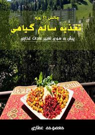 دانلود کتاب تغذیه سالم گیاهی در 21 روز