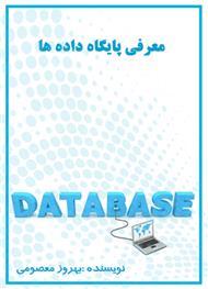 دانلود کتاب معرفی پایگاه داده ها