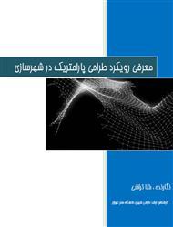 دانلود کتاب معرفی رویکرد طراحی پارامتریک در شهرسازی