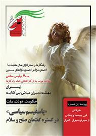 دانلود نشریه فرهنگی، اجتماعی، سیاسی و اقتصادی سیمرغ - شماره ۵ و ۶