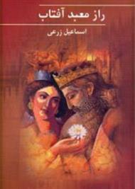 دانلود کتاب رمان راز معبد آفتاب