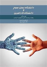 دانلود کتاب دانشگاه نسل سوم و دانشگاه کارآفرین