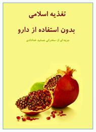 دانلود کتاب تغذیه اسلامی بدون استفاده از دارو