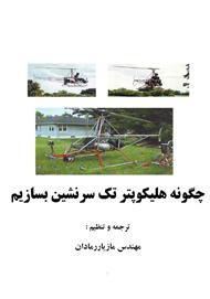 دانلود کتاب چگونه هلیکوپتر تک سرنشین بسازیم