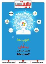 دانلود ضمیمه بایت روزنامه خراسان - شماره 332