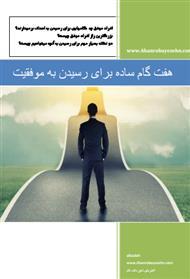 دانلود کتاب 7 گام ساده برای موفقیت