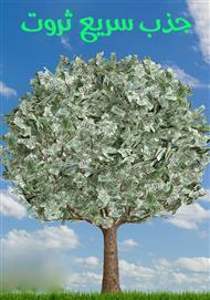 دانلود کتاب جذب سریع ثروت