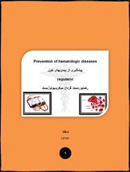 دانلود کتاب پیشگیری از بیماری های خون