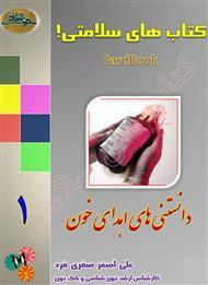 دانلود کتاب دانستنی های اهدای خون