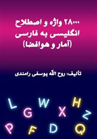 دانلود کتاب 28000 واژه و اصطلاح انگلیسی به فارسی (آمار و هوافضا)