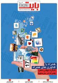 دانلود ضمیمه بایت روزنامه خراسان - شماره 311