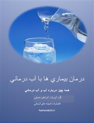 درمان بیماری ها با آب درمانی