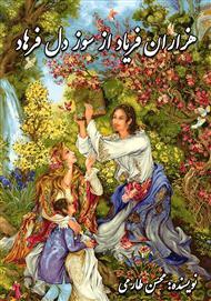 دانلود کتاب هزاران فریاد از سوز دل فرهاد