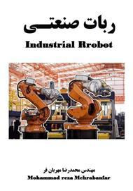 دانلود کتاب ربات صنعتی