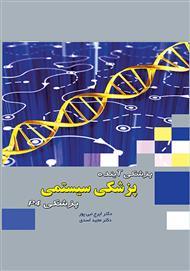 دانلود کتاب پزشکی آینده، پزشکی سیستمی، پزشکی P4