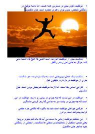 دانلود کتاب سخنان بزرگان جھان در مورد موفقیت