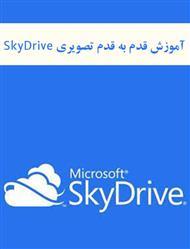 دانلود کتاب آموزش قدم به قدم تصویری SkyDrive