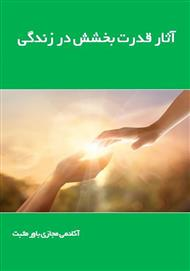 دانلود کتاب آثار قدرت بخشش در زندگی