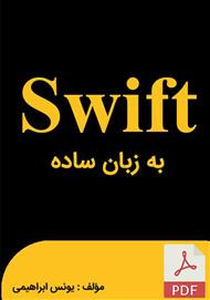 دانلود کتاب Swift به زبان ساده
