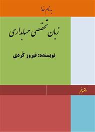 دانلود کتاب زبان تخصصی حسابداری - دفتر پنجم