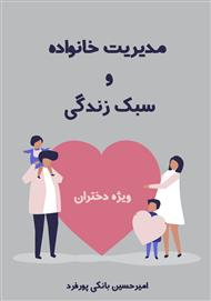 دانلود کتاب مدیریت خانواده و سبک زندگی (ویژه دختران)