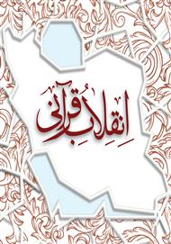 دانلود کتاب انقلاب قرآنی
