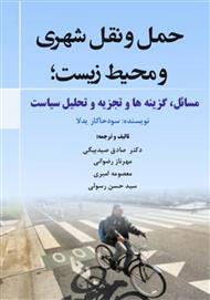 دانلود کتاب حمل و نقل شهری و محیط زیست؛ مسائل، گزینهها و تجزیه و تحلیل سیاست