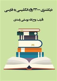 دانلود کتاب دیکشنری 33000 واژه انگلیسی به فارسی