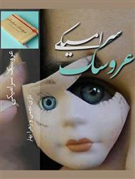 دانلود کتاب رمان عروسک سرامیکی